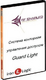 Лицензия Guard Light - 1/100L | Программное обеспечение